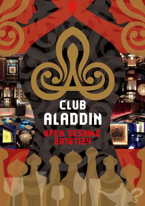 CLUB ALADDIN 本日19時オープン!