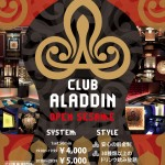 ca_open_a1_1p (CLUB ALADDIN 本日19時オープン!)