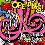 (本日より営業再開!RE-OPENINGキャンペーンのお知らせ)