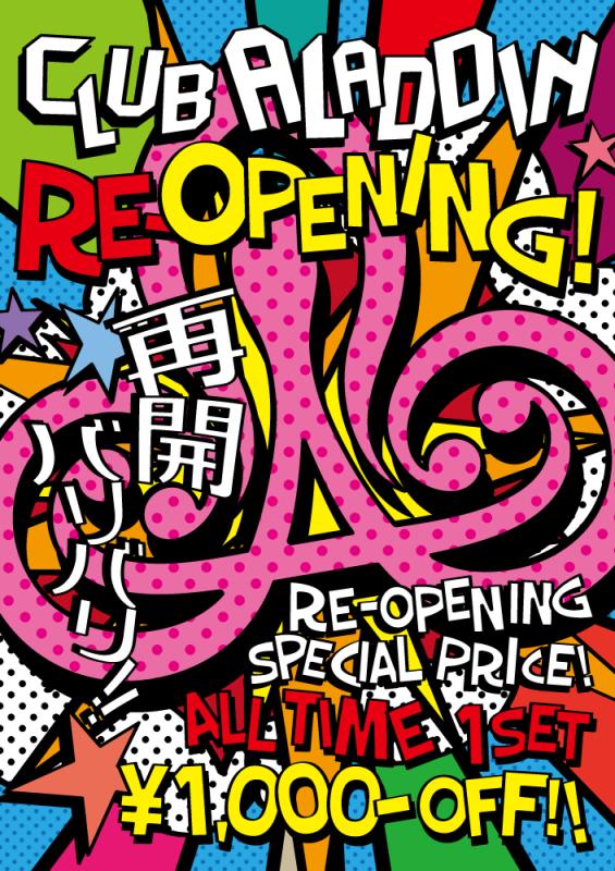 本日より営業再開!RE-OPENINGキャンペーンのお知らせ