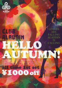 本日よりスタート!秋のキャンペーン HELLO AUTUMN!